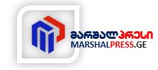Marshal Press - მარშალპრესი