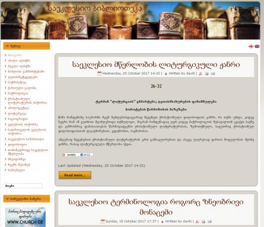 Online Library - საქართველოს ბიბლიოთეკა