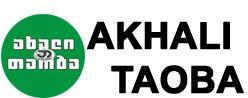 Akhali Taoba - ახალი თაობა