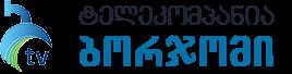 Borjomi.tv - ტელეკომპანია ბორჯომი