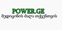 Power.ge - მედიცინა ძალა