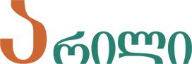 arilimag.ge- არილი (ელექტრონული ვერსია)