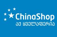 Chinashop - Taobao-ს აგენტი საქართველოში